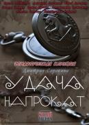 Смотреть фильм Удача напрокат онлайн на KinoPod.ru бесплатно