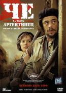 Смотреть фильм Че: Часть первая. Аргентинец онлайн на Кинопод бесплатно