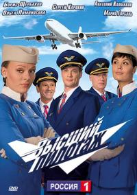 Смотреть Высший пилотаж онлайн на Кинопод бесплатно
