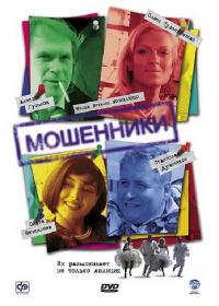 Смотреть Мошенники онлайн на Кинопод бесплатно