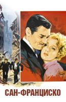 Смотреть фильм Сан-Франциско онлайн на Кинопод бесплатно