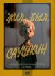 Смотреть фильм Жил-был Саушкин онлайн на Кинопод бесплатно