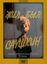 Смотреть Жил-был Саушкин онлайн на Кинопод бесплатно