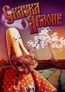 Смотреть фильм Сказка о яблоне онлайн на Кинопод бесплатно
