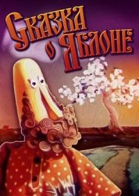 Смотреть Сказка о яблоне онлайн на Кинопод бесплатно