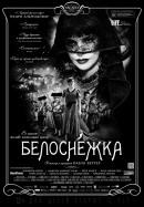 Смотреть фильм Белоснежка онлайн на Кинопод бесплатно