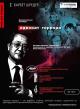 Смотреть фильм Адвокат террора онлайн на Кинопод бесплатно