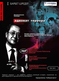Смотреть Адвокат террора онлайн на Кинопод бесплатно