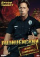 Смотреть фильм Полицейский вне закона онлайн на Кинопод бесплатно