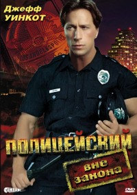 Смотреть Полицейский вне закона онлайн на Кинопод бесплатно
