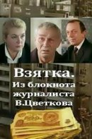 Смотреть фильм Взятка онлайн на KinoPod.ru бесплатно