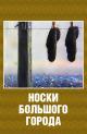 Смотреть фильм Носки большого города онлайн на Кинопод бесплатно