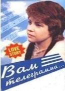 Смотреть фильм Вам телеграмма… онлайн на KinoPod.ru бесплатно