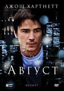 Смотреть фильм Август онлайн на KinoPod.ru платно