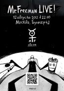 Смотреть фильм Мистер Фримен онлайн на KinoPod.ru бесплатно