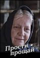 Смотреть фильм Прости – прощай онлайн на Кинопод бесплатно