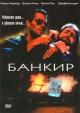 Смотреть фильм Банкир онлайн на Кинопод бесплатно