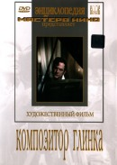 Смотреть фильм Композитор Глинка онлайн на Кинопод бесплатно