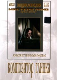 Смотреть Композитор Глинка онлайн на Кинопод бесплатно
