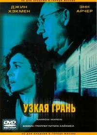 Смотреть Узкая грань онлайн на Кинопод бесплатно