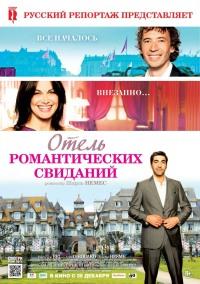 Смотреть Отель романтических свиданий онлайн на Кинопод бесплатно