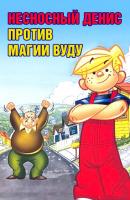 Смотреть фильм Несносный Деннис против магии Вуду онлайн на KinoPod.ru бесплатно