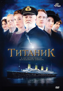 Смотреть фильм Титаник онлайн на KinoPod.ru бесплатно