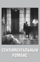 Смотреть фильм Сентиментальный романс онлайн на KinoPod.ru бесплатно