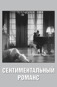 Смотреть Сентиментальный романс онлайн на Кинопод бесплатно