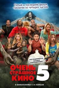 Смотреть Очень страшное кино 5 онлайн на Кинопод бесплатно