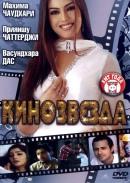 Смотреть фильм Кинозвезда онлайн на KinoPod.ru бесплатно