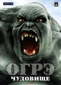 Смотреть Огрэ – чудовище онлайн на Кинопод бесплатно