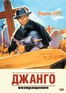 Смотреть фильм Джанго 2: Возвращение онлайн на KinoPod.ru бесплатно