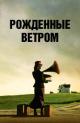 Смотреть фильм Рождённые ветром онлайн на Кинопод бесплатно