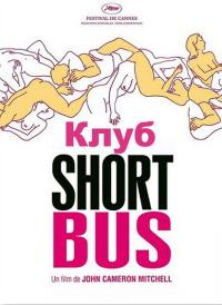 Смотреть Клуб «Shortbus» онлайн на Кинопод бесплатно
