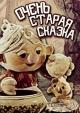 Смотреть фильм Очень старая сказка онлайн на Кинопод бесплатно