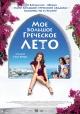 Смотреть фильм Мое большое греческое лето онлайн на Кинопод бесплатно