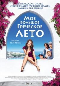 Смотреть Мое большое греческое лето онлайн на Кинопод бесплатно