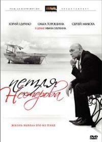 Смотреть Петля Нестерова онлайн на Кинопод бесплатно