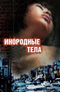 Смотреть Foreign Bodies онлайн на Кинопод бесплатно