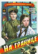 Смотреть фильм На границе онлайн на KinoPod.ru бесплатно