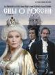 Смотреть фильм Сны о России онлайн на Кинопод бесплатно
