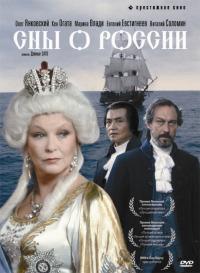 Смотреть Сны о России онлайн на Кинопод бесплатно