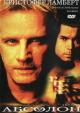 Смотреть фильм Абсолон онлайн на Кинопод бесплатно