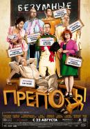 Смотреть фильм Безумные преподы онлайн на KinoPod.ru бесплатно