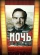 Смотреть фильм Ночь председателя онлайн на Кинопод бесплатно