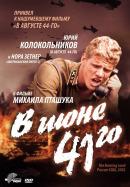 Смотреть фильм В июне 41-го онлайн на KinoPod.ru бесплатно