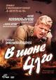 Смотреть фильм В июне 41-го онлайн на Кинопод бесплатно