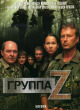 Смотреть фильм Группа «Зета» онлайн на Кинопод бесплатно