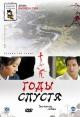 Смотреть фильм Годы спустя онлайн на Кинопод бесплатно